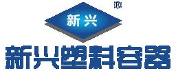 沧县新兴塑料容器厂